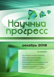 Научный прогресс №12 2018