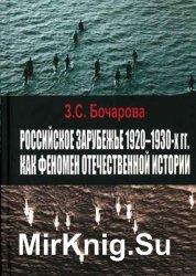 Российское зарубежье 1920-1930 х гг. как феномен отечественной истории