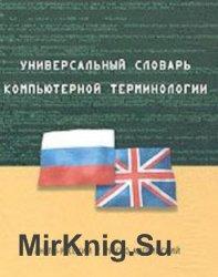 Универсальный словарь компьютерной терминологии: англо - русский, русско-английский