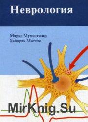 Неврология (2007)