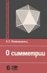 О симметрии