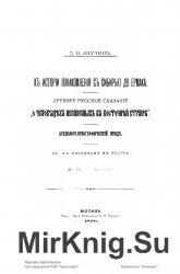 К истории ознакомления с Сибирью до Ермака