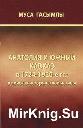 Анатолия и Южный Кавказ в 1724-1920-е гг.: в поисках исторической истины