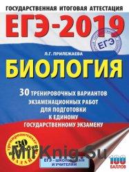 ЕГЭ-2019: Биология: 30 вариантов экзаменационных работ для подготовки к единому государственному экзамену