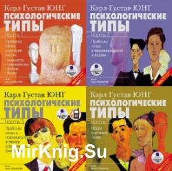 Психологические типы. 4 CD (Аудиокнига)
