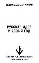Русская идея и 2000-й год