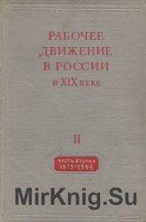 Рабочее движение в России в XIX веке. Том II. 1861-1884. Часть 2. 1875-1884