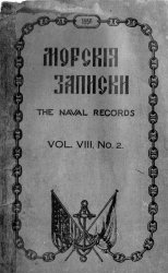 Морские записки. 1950 Том VIII № 2