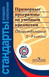 Примерные программы по учебным предметам. Обществознание. 5-9 классы
