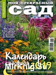 Мой прекрасный сад. Спецвыпуск №1 2019. Календарь садовода
