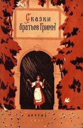Сказки братьев Гримм (1951)