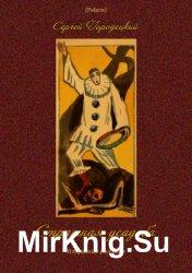 Страшная усадьба: Избранные рассказы