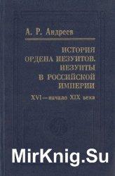 История ордена иезуитов. Иезуиты в Российской империи. XVI - начало XIX века
