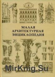 Малая архитектурная энциклопедия (2010)