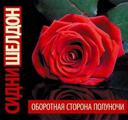 Оборотная сторона полуночи  (Аудиокнига) читает Степан Старчиков