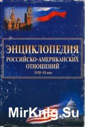 Энциклопедия российско-американских отношений. XVIII-XX века
