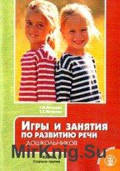 Игры и занятия по развитию речи дошкольников
