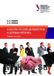 Культура русской деловой речи и деловая риторика