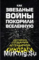 Как Звездные войны покорили Вселенную. История создания легендарной киносаги