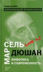 Живописный номинализм. Марсель Дюшан, живопись и современность