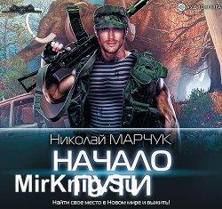 Начало пути  (Аудиокнига) Читает Алексей Исиевский