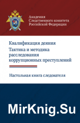 Квалификация деяния. Тактика и методика расследования коррупционных преступлений. Настольная книга следователя