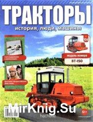 Тракторы. История, люди, машины № 104 - ВТ-150 (2019)