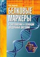 Белковые маркёры в систематизации и селекции двудольных растений.