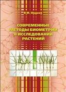 Современные методы биометрии в исследовании растений. Учебное пособие.