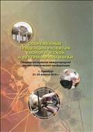 Современные тенденции развития биологической и ветеринарной науки. Сборник материалов международной научно-практической конференции .