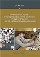 Концептуальные подходы к формированию ценностно-позитивного отношения студентов к научно-исследовательской деятельности: монография