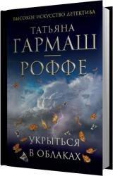 Укрыться в облаках (Аудиокнига) читает Милисента
