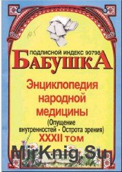 Энциклопедия народной медицины - Бабушка. Том 32