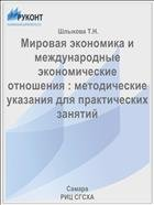 Мировая экономика и международные экономические отношения : методические указания для практических занятий