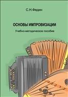 Основы импровизации: учебно-методическое пособие