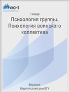 Психология группы. Психология воинского коллектива