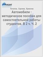 Автомобили : методическое пособие для самостоятельной работы студентов. В 2 ч. Ч. 2