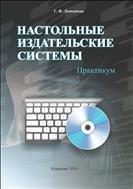 Настольные издательские системы: практикум