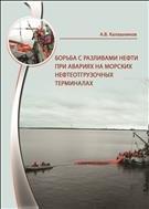 Борьба с разливами нефти при авариях на морских нефтеотгрузочных терминалах: учебное пособие