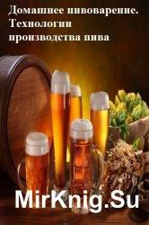 Домашнее пивоварение. Технологии производства пива