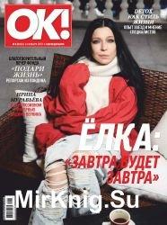 OK! №4 2019 Россия