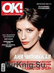OK! №5 2019 Россия