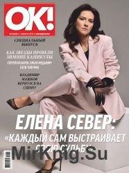 OK! №6 2019 Россия