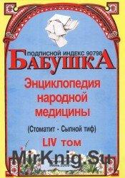 Бабушка. Энциклопедия народной медицины. том 54