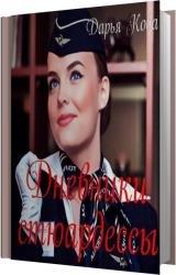 Дневники стюардессы (Аудиокнига)