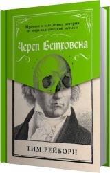 Череп Бетховена. Мрачные и загадочные истории из мира классической музыки (Аудиокнига)