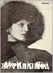 Журнал Мод (Москва) №4 1975