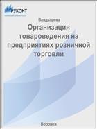 Организация товароведения на предприятиях розничной торговли