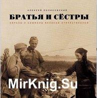 Братья и сёстры. Образы и символы Великой Отечественной