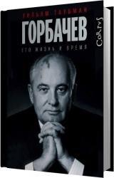 Горбачёв. Его жизнь и время (Аудиокнига)